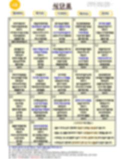 2020년 6월 식단표(A).pdf_page_1.jpg