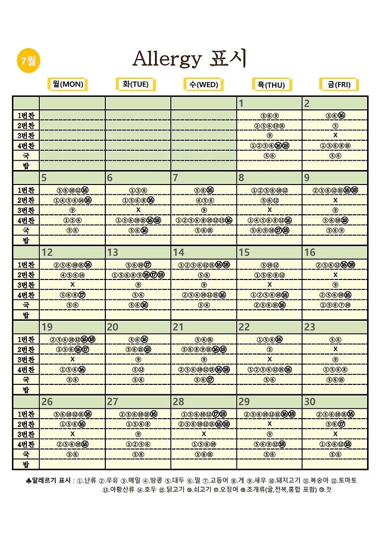 2021년 7월 알레르기 표시.pdf_page_1.jpg