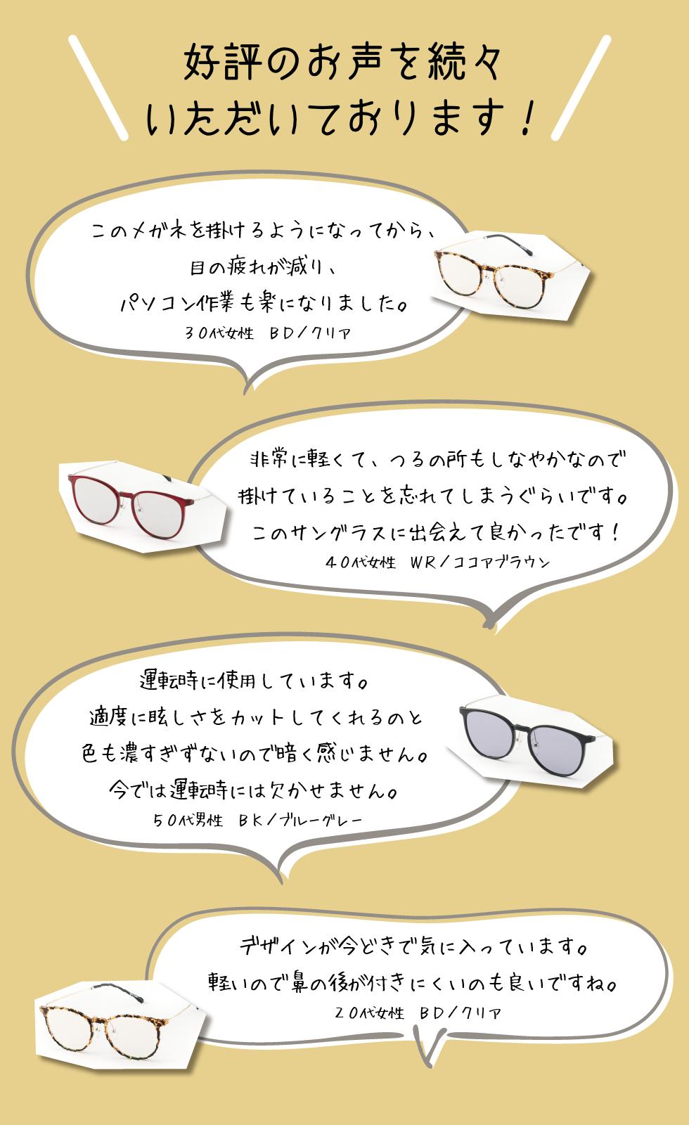 東海光学口コミ.png