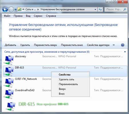 пароль от вайфая виндовс 7