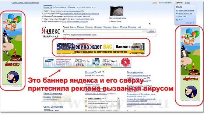 Как удалить рекламу в поисковом браузере?