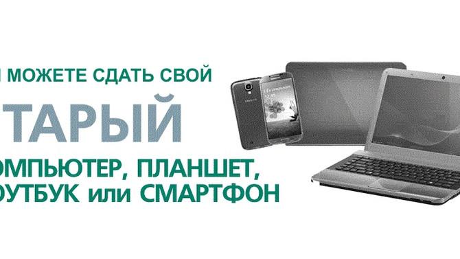 Скупка б/у ноутбуков в Иркутске