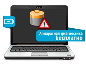 Диагностика ноутбука Иркутск