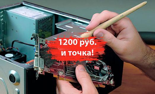 1200-руб.jpg