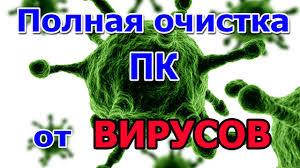 Очистка ноутбука от вирусов в Иркутске