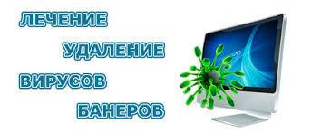 Акция: удаление вирсов за 1000 рублей