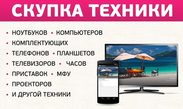 Скупка сотовых телефонов в Иркутске