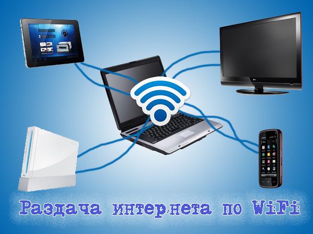 Плохая раздача Wi-Fi - Есть ответ