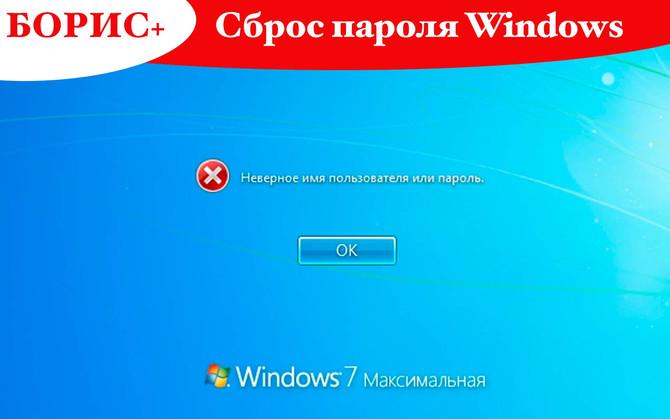 Акиция: сброс пароля Windows 7 за 1000 рублей