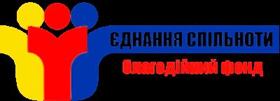 лого_БФ_ЄДНАННЯ_СПІЛЬНОТИ-400-removebg-p