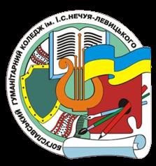 Богуславський гуманітарний коледж