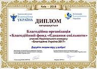 76 диплом  Благо Україна 2018 року-001.j