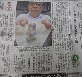 杉鮨 木の香り郷土料理と共演!