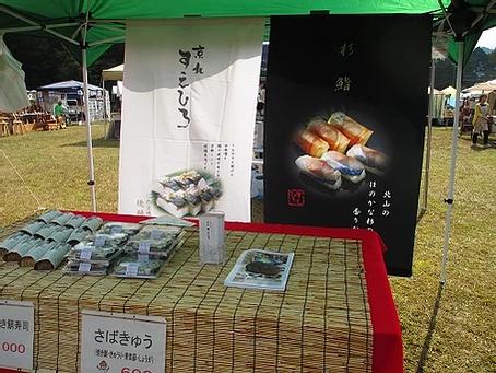 右京区民ふれあいフェステイバル2015