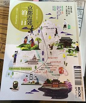 香港の雑誌に紹介されました