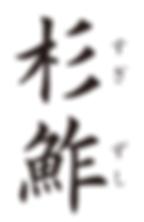 京北すえひろ 焼き鯖寿司 京都