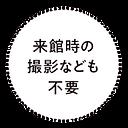 撮影不要_アイコン.png