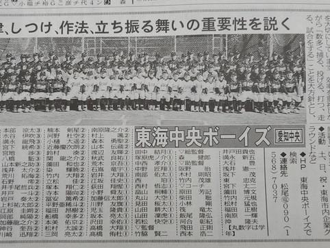 中日スポーツにチームの紹介記事が掲載されました。