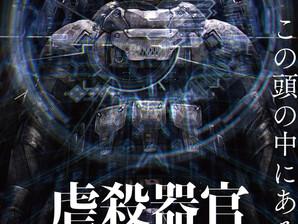 『虐殺器官』上映開始!!