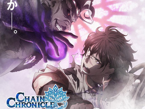 『チェインクロニクル~ヘクセイタスの閃~』第2章上映開始!!