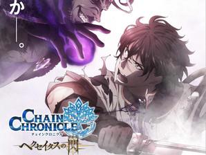 TVアニメ『チェインクロニクル~ヘクセイタスの閃~』放送が始まりました!
