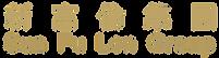 新富倫字體LOGO .PNG