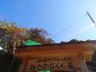 DIY108 四国は徳島ゲストハウスおさかなくん家