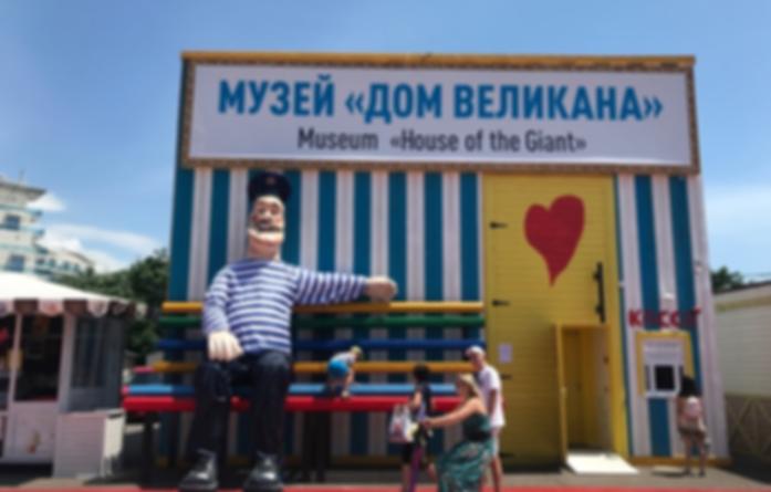 Дом музей великана.png