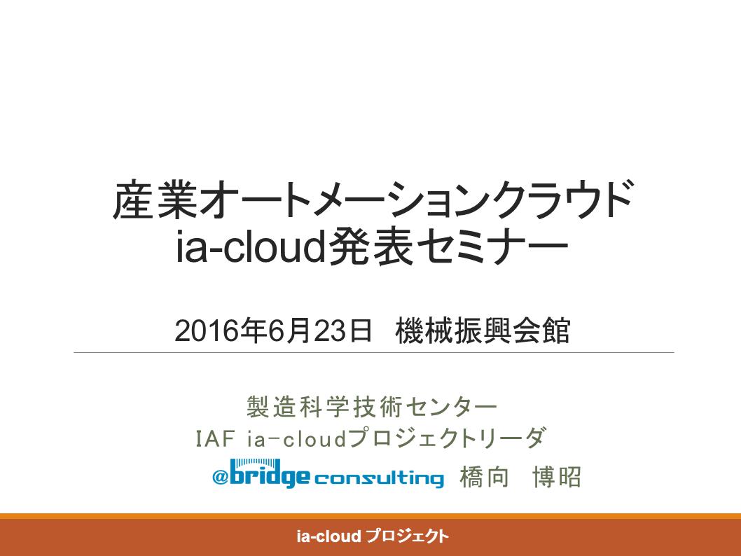 ia-cloud発表セミナー改1
