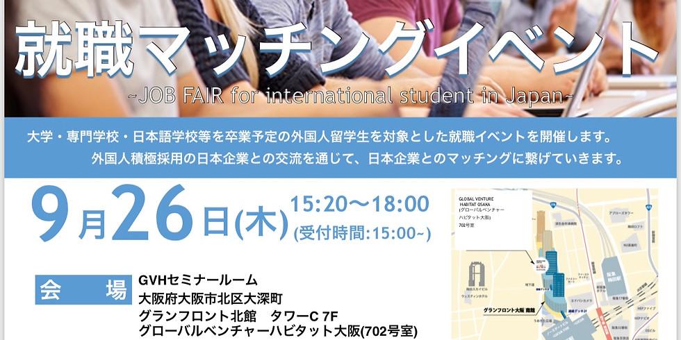 9月26日開催 外国人留学生就職イベント