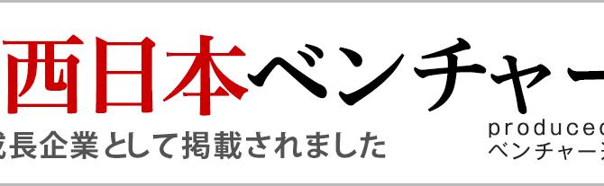 弊社が注目の西日本ベンチャー100に採択されました。