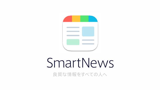 ニュースアプリSmart News にて、弊社代表を掲載頂きました。