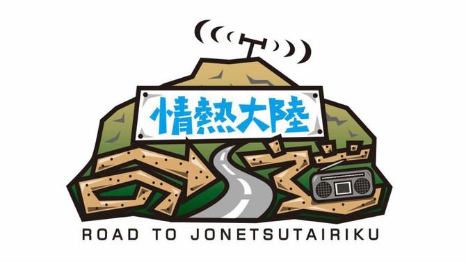 京都発 日本最大級のインターネットラジオ局FM GIG「情熱大陸の道」にゲスト出演いたしました。