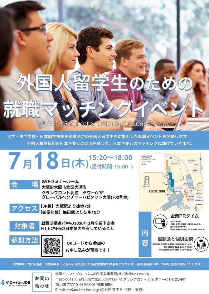 弊社が外国人留学生のための就職イベントを主催いたしました。
