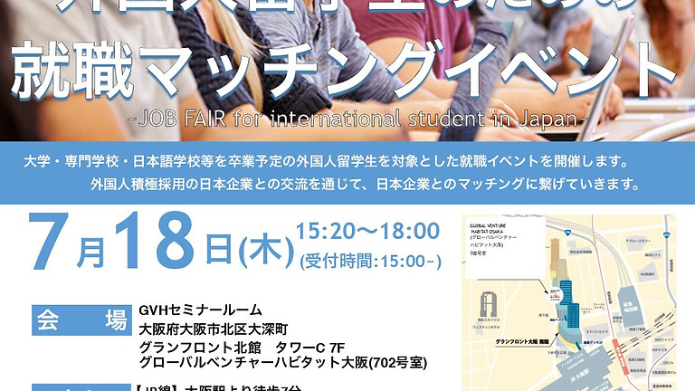 7月18日開催 外国人留学生就職イベント