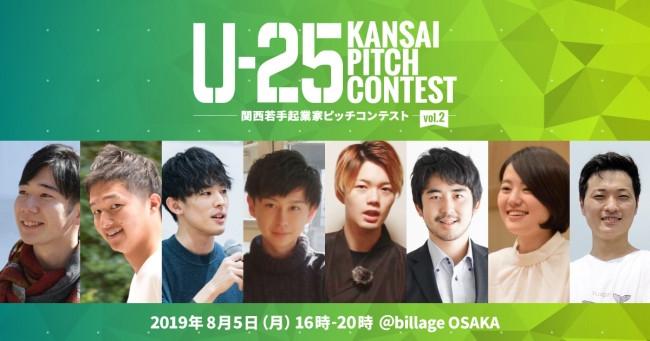 弊社代表が、「U-25 kansai pitch contest vol.2」に登壇いたしました。
