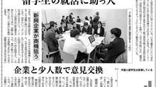 弊社の取り組みを日経産業新聞にご掲載頂きました。