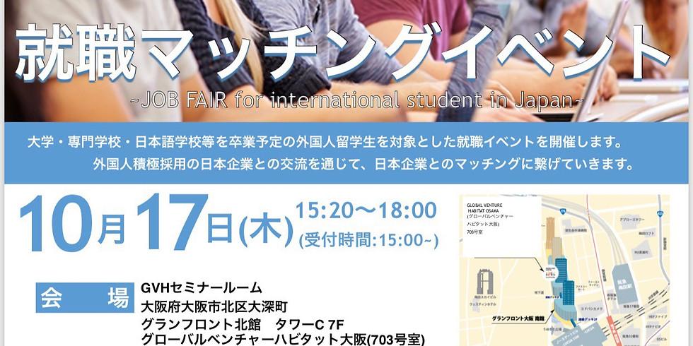 10月17日開催 外国人留学生就職イベント