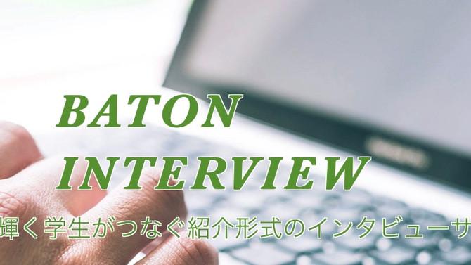 WEBメディア「GREEN BATON 関西」にて、弊社代表を掲載頂きました。