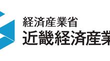 近畿経済産業局が発表した関西を代表するベンチャー企業1075社に弊社を掲載頂きました。
