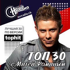 Top 30 с Фоминым.jpg