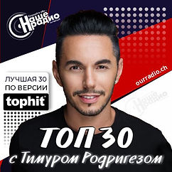 Top 30 с Тимуром.jpg