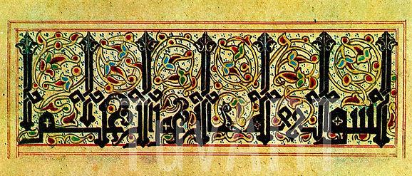 ayasofya, zahirei harzemşah, besmele, Türk sanatı, hat, tezhib