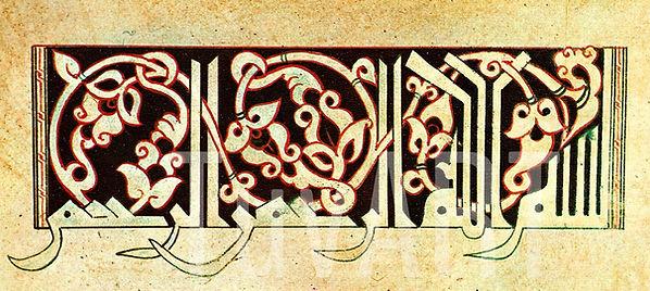 tuğrul bey, selçuklu hat sanatı, besmele, tezhib, Türk sanatı