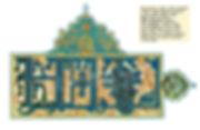 ibni sina, şifa kitabı, besmele, hat sanatı, Türk sanatı