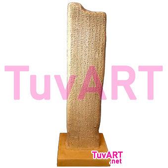 Tonyukuk 1, Tam Metin, TuvART