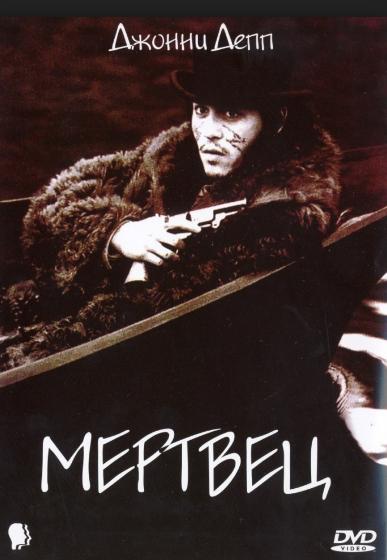 мертвец постер.png