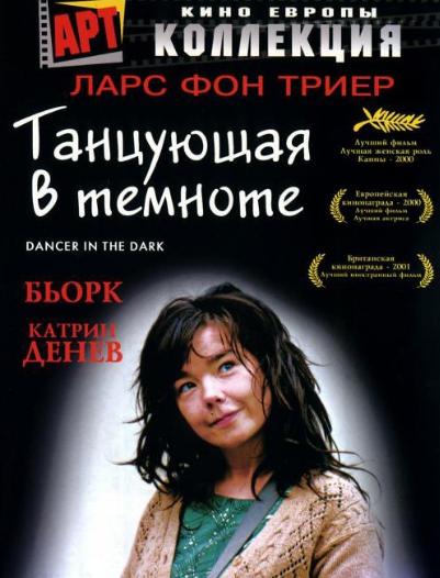 танцующая в темноте постер.png