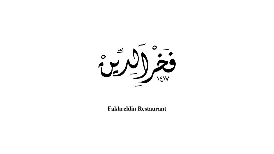 Fakhreldin Restaurant