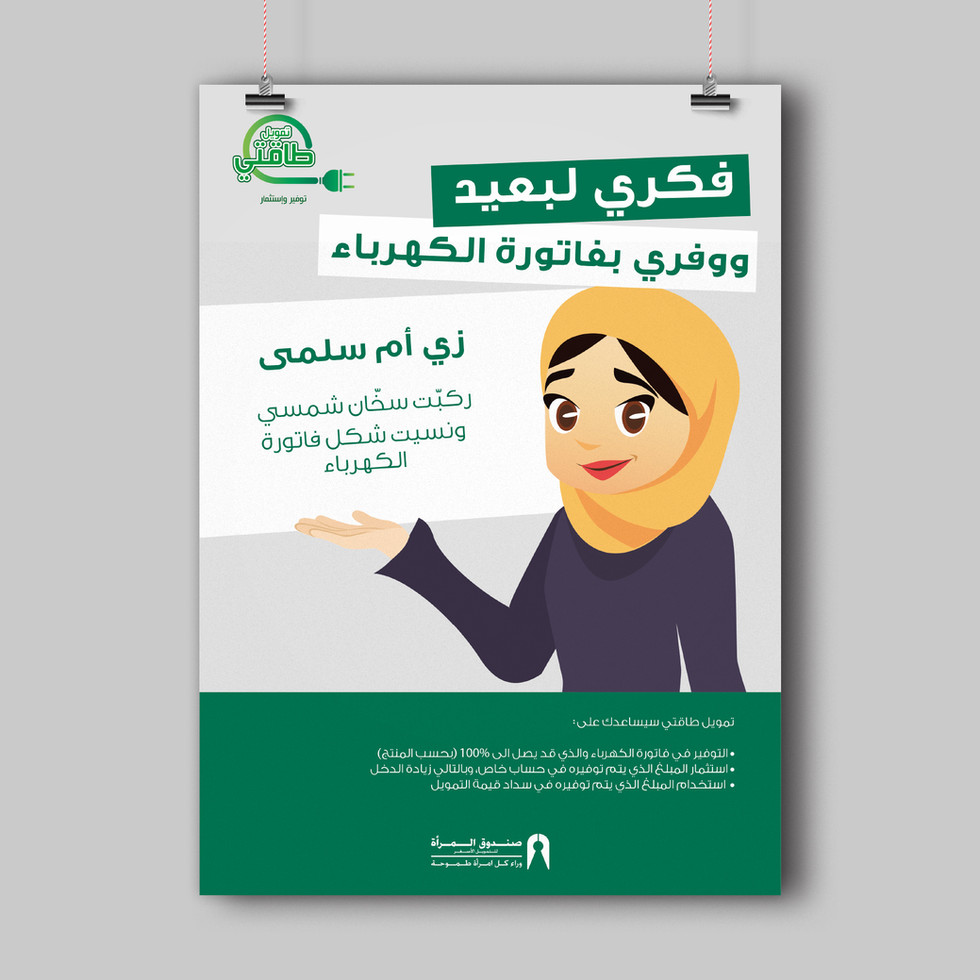 Microfund for Women